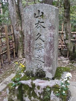 IMG_0134 山本久栄の墓