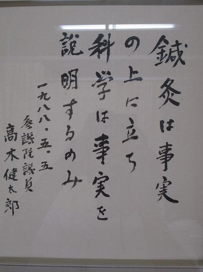 高木先生の色紙