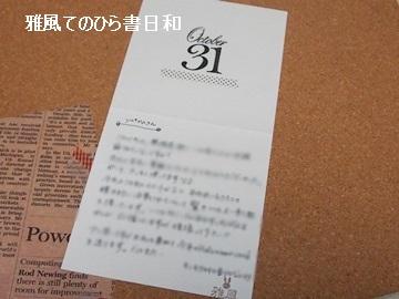 PA151486.jpg