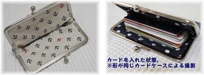 がま口カードケース紺5