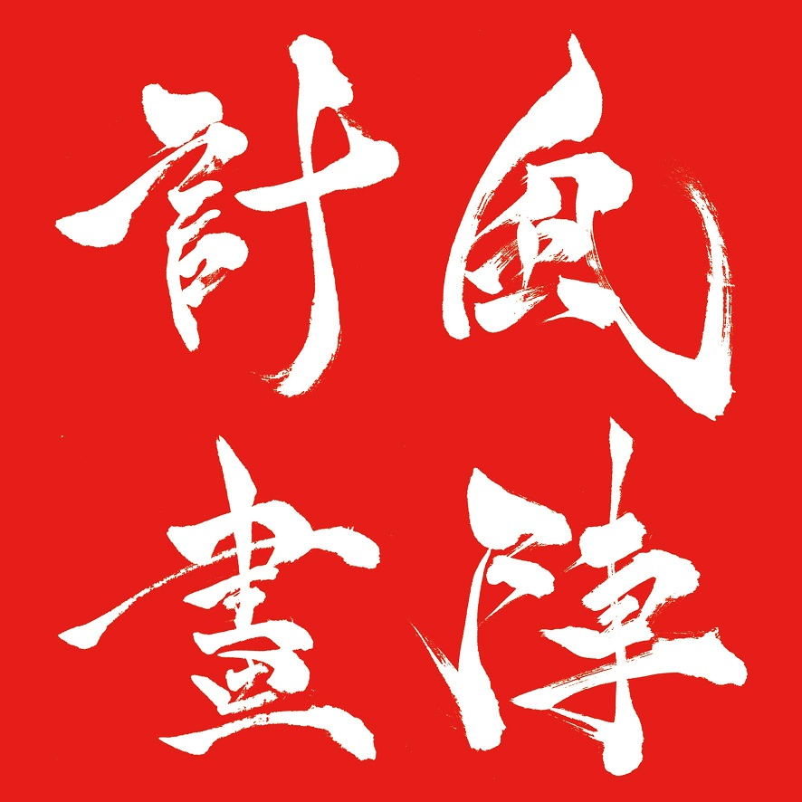 風陣計畫ロゴ