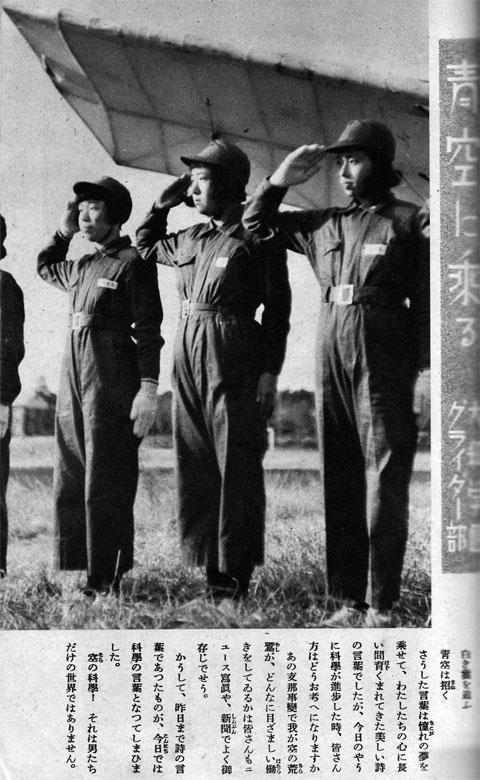 青空に乗る(大和学園グライダー部)少女の友1939年3月号