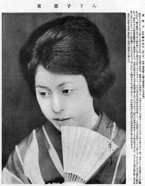 東栄子1924