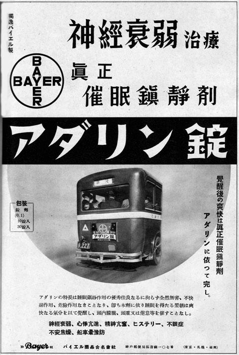 広告「アダリン錠(バイエル)」(1937)