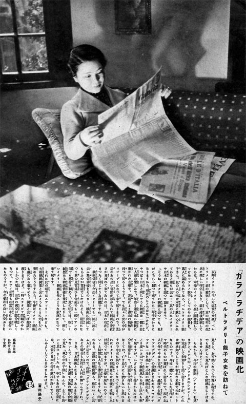 ベルトラメリ能子1938mar