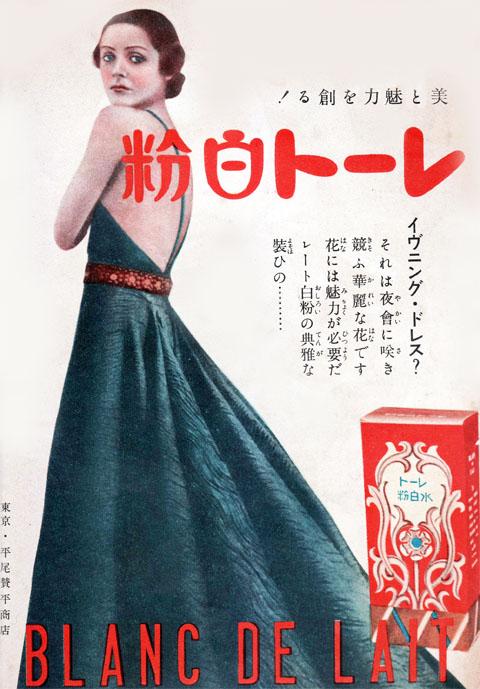 レート白粉1936