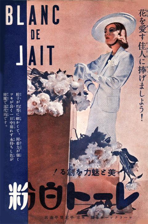 レート白粉1938mar