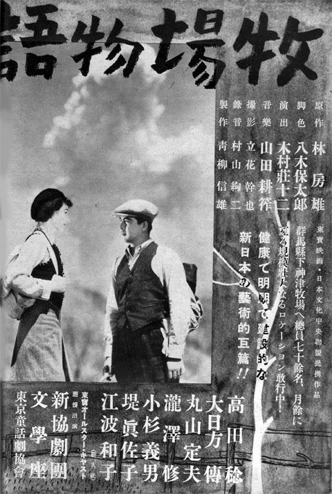 牧場物語1938jul
