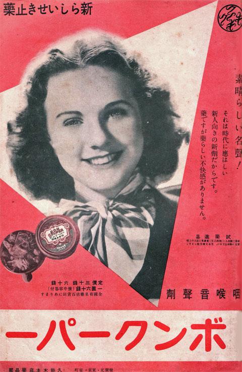 ボンクーパー1939jan
