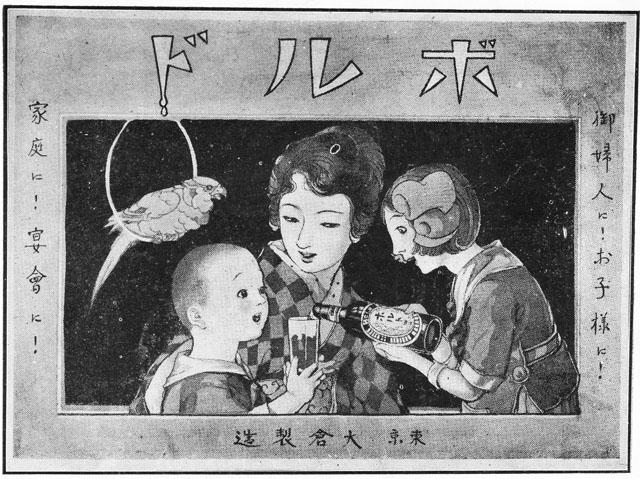広告「ボルド」1924