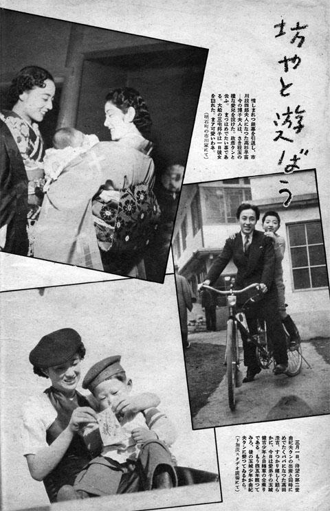坊やと遊ぼう1940