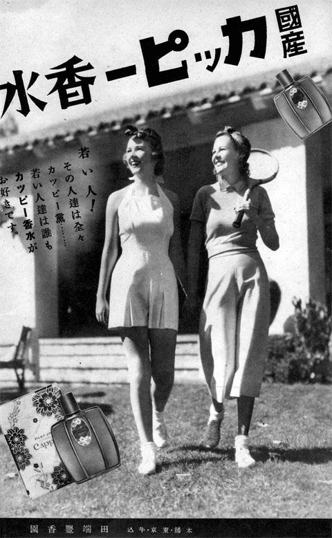 國産カッピー香水1938jul