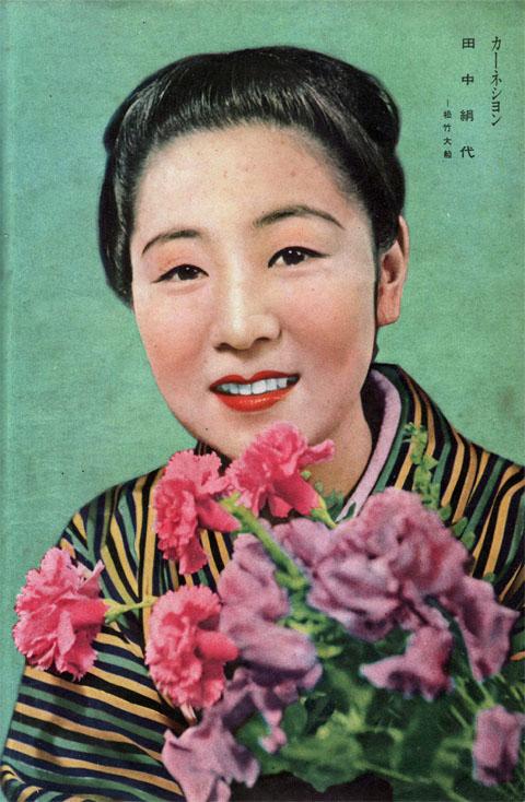 カーネーション1939田中絹代