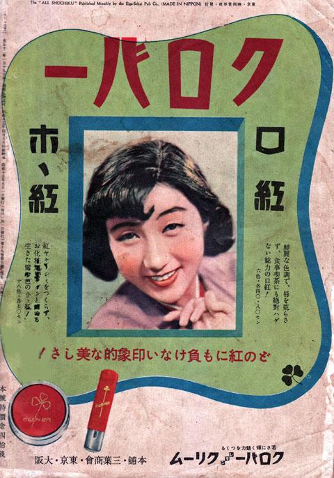 クロバー口紅(1940)