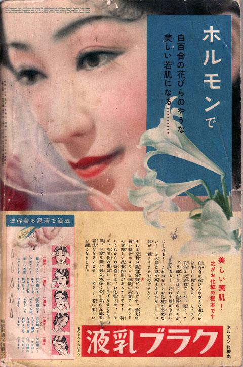 クラブ乳液 主婦之友1937年5月号