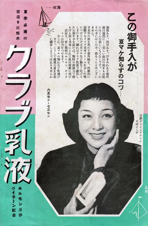 クラブ乳液1939