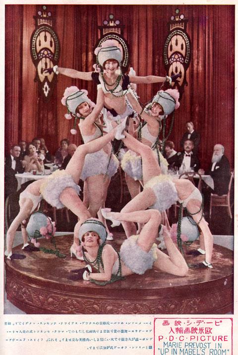 映画情報1929年1月号Up in mabel's room