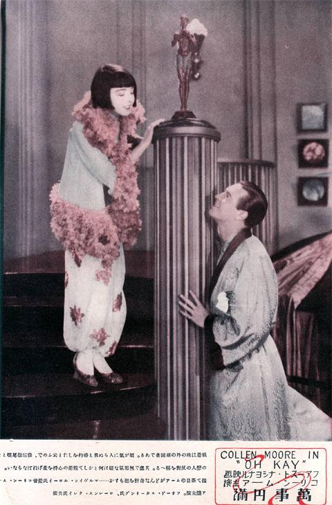 映画情報1929年1月号Oh Kay