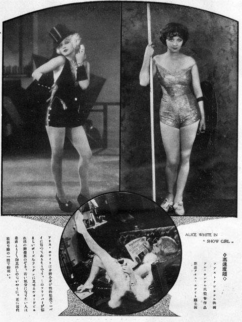 映画情報1929年1月号Show Girl