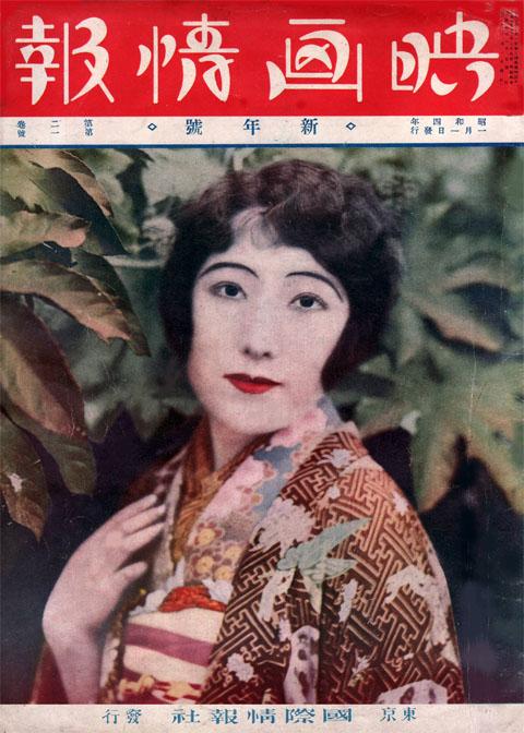 映画情報1929年1月号龍田静枝