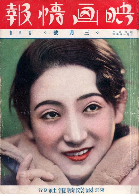 映画情報1932年3月號