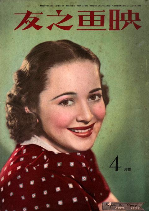 映画之友昭和十二年四月號(1937)