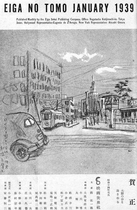 映画之友昭和十四年一月號中表紙1939