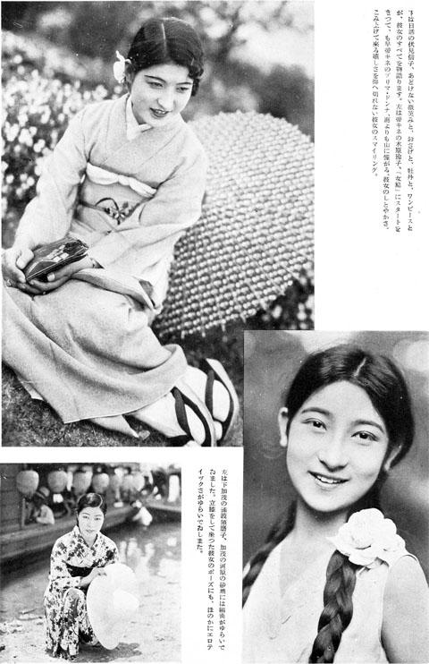 伏見信子水原玲子浦波須磨子1931