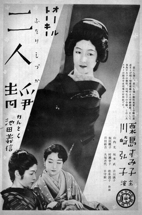 二人静1935