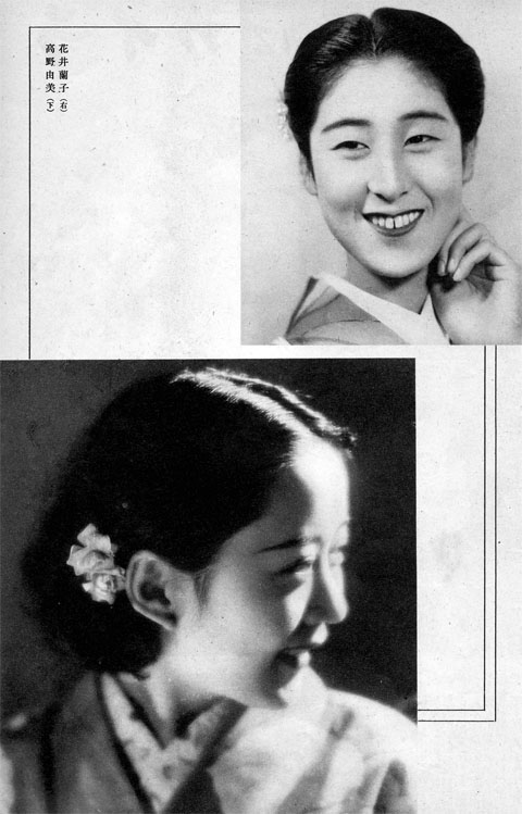 花井蘭子・高野由美1939jan