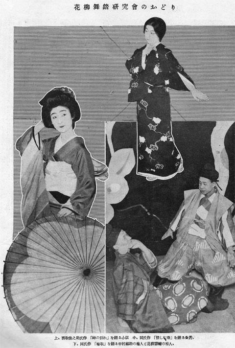 花柳舞踊研究会1924