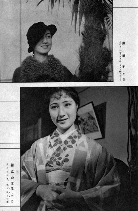 原節子、霧立のぼる1936
