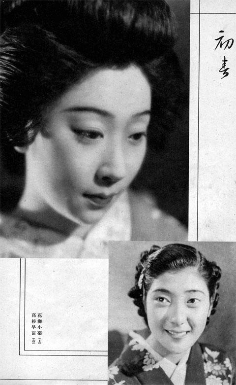 花柳小菊/高杉早苗1939jan
