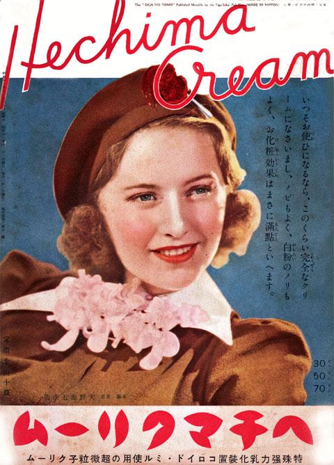 ヘチマクリーム1936
