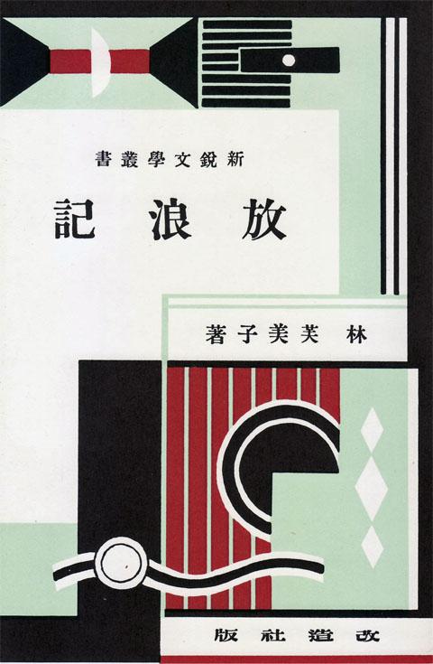 林芙美子著「放浪記」1930