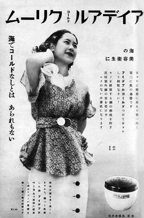 アイデアルコールドクリーム1937sep