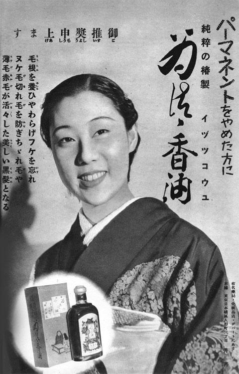 井筒香油1939nov