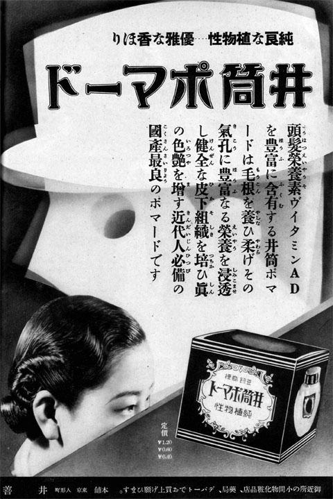 井筒ポマード1938aug