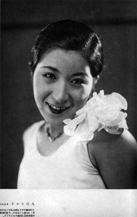 入江たか子1931
