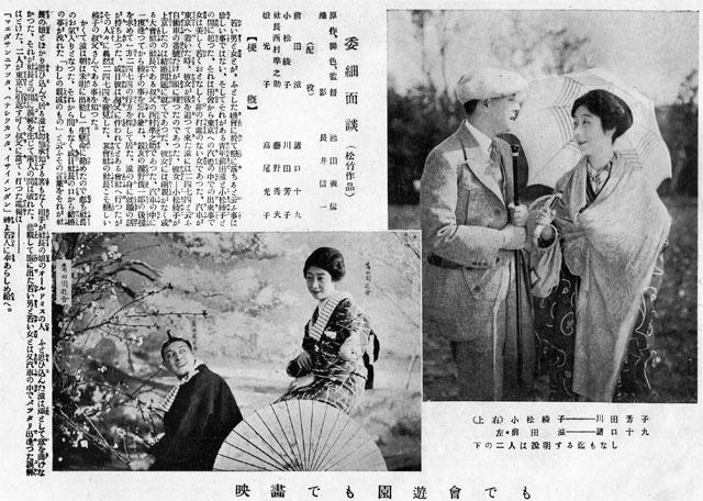 委細面談1924