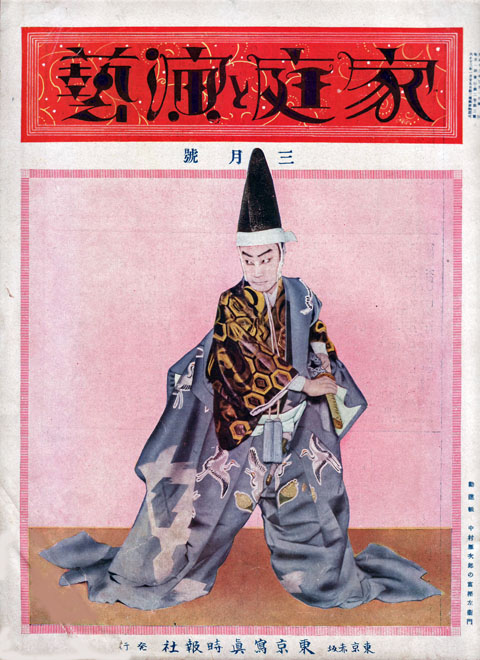 「家庭と演藝」大正13年三月號(中村鴈次郎)