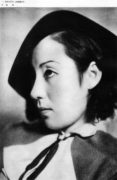 桂珠子1934