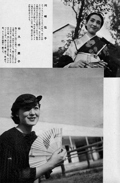 川崎弘子・竹久千恵子1937sep