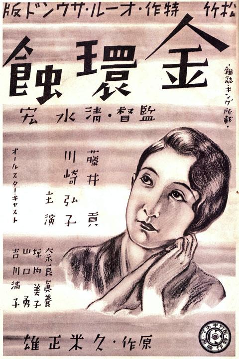 金環食1934