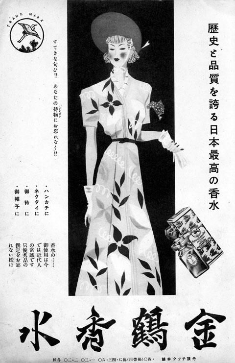 金鶴香水1938jul