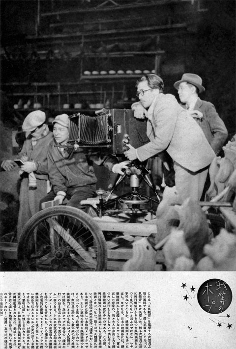 衣笠貞之助1938mar