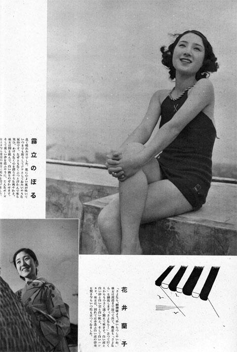 霧立のぼる・花井蘭子1937