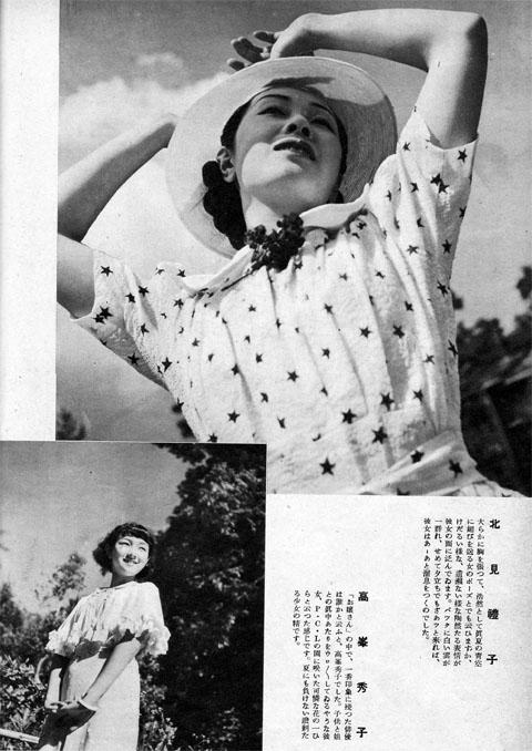 北見礼子・高峰秀子1937sep