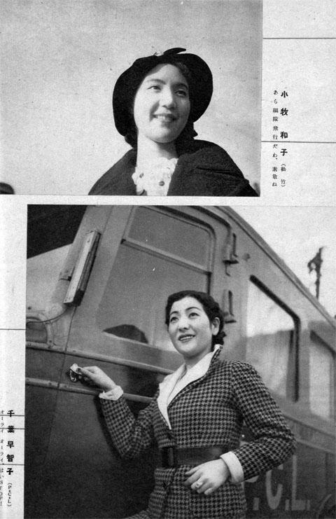 小牧和子、千葉早智子1936