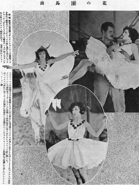 映画「曲馬團の花」(1924)